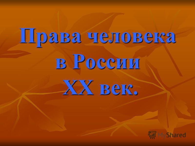 Права человека в России XX век.