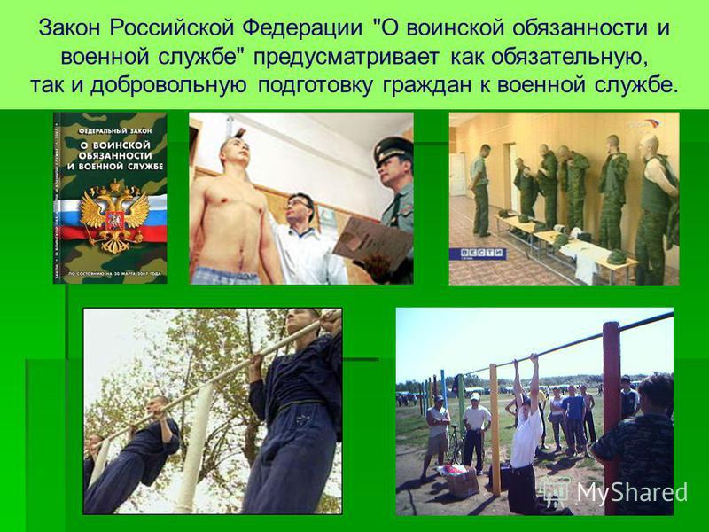Закон Российской Федерации О воинской обязанности и военной службе предусматривает как ообязательную, так и добровольную подготовку граждан к военной службе.