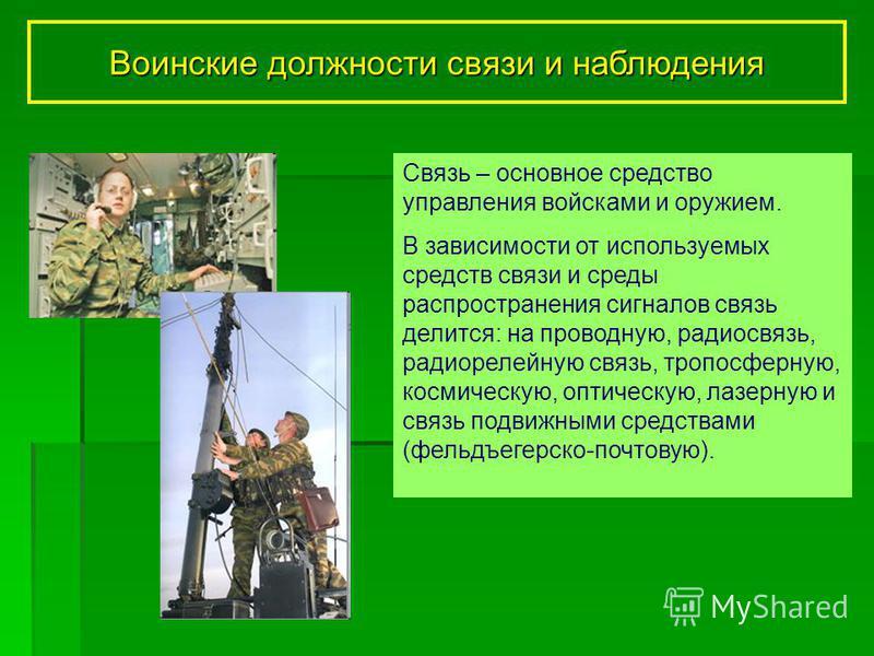 Воинские должности связи и наблюдения Связь – основное средство управления войсками и оружием. В зависимости от используемых средств связи и среды распространения сигналов связь делится: на проводную, радиосвязь, радиорелейную связь, тропосферную, ко