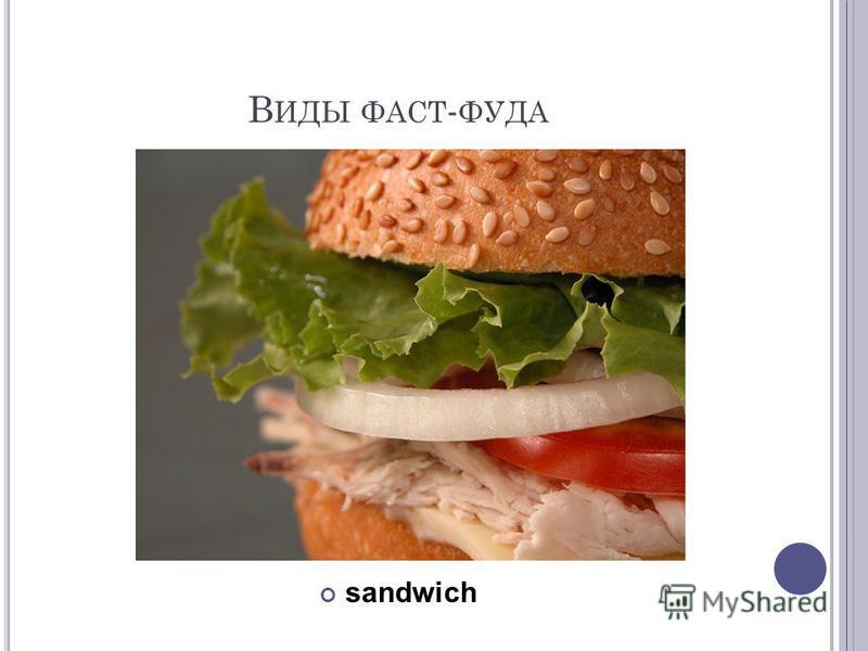 В ИДЫ ФАСТ - ФУДА sandwich