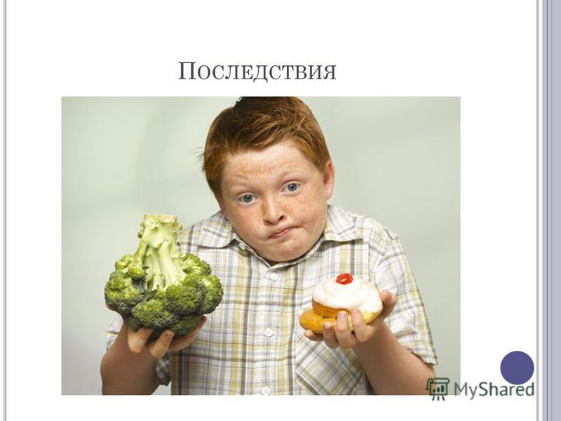 П ОСЛЕДСТВИЯ