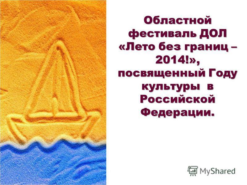 Областной фестиваль ДОЛ «Лето без границ – 2014!», посвященный Году культуры в Российской Федерации.