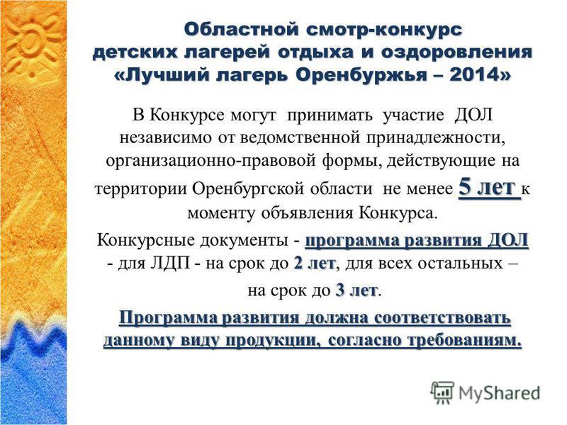 5 лет В Конкурсе могут принимать участие ДОЛ независимо от ведомственной принадлежности, организационно-правовой формы, действующие на территории Оренбургской области не менее 5 лет к моменту объявления Конкурса. программа развития ДОЛ 2 лет Конкурсн