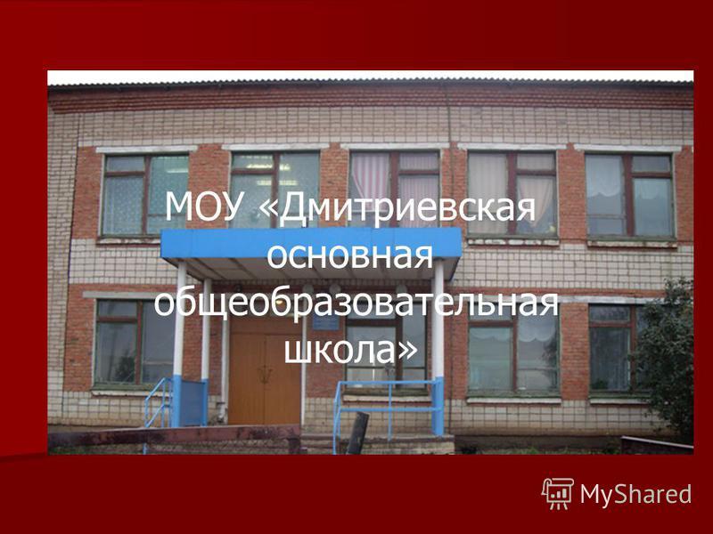 МОУ «Дмитриевская основная общеобразовательная школа»