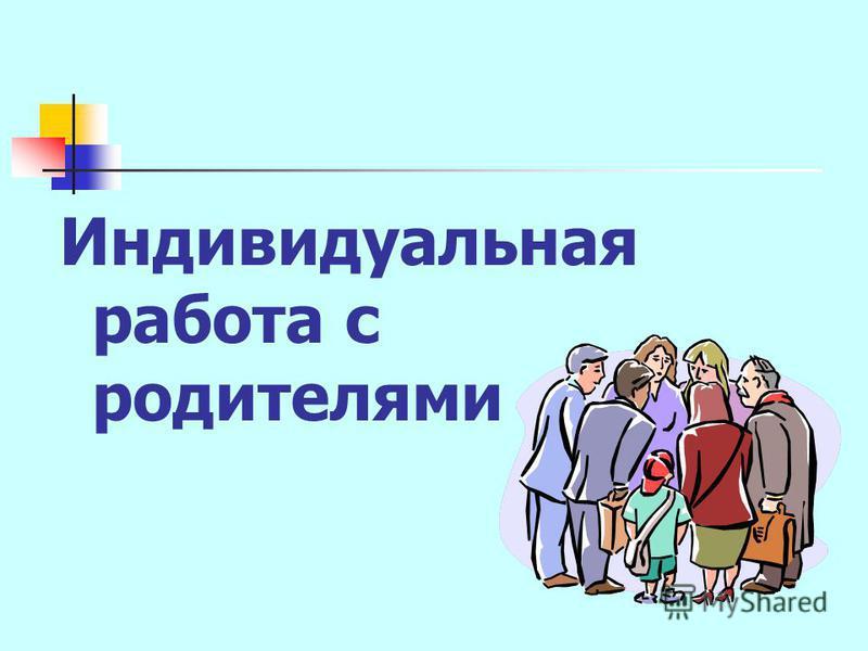 Индивидуальная работа с родителями