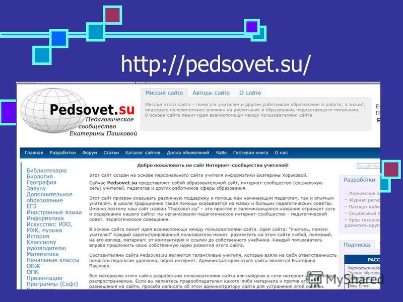 http://pedsovet.su/