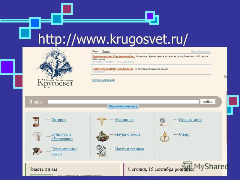 http://www.krugosvet.ru/
