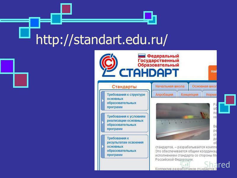 http://standart.edu.ru/