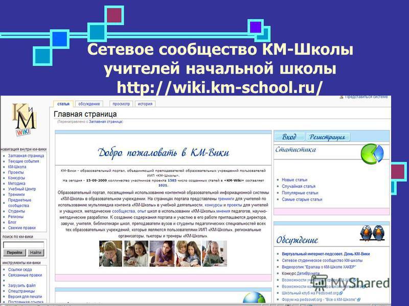 Сетевое сообщество КМ-Школы учителей начальной школы http://wiki.km-school.ru/