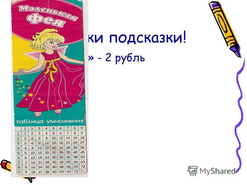 Закладки подсказки! « Алг Ибра» - 2 рубль