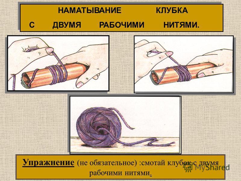 Упражнение:Смотай клубок с одной рабочей нитью. К Л У Б О К С О Д Н О Й Р А Б О Ч Е Й Н И Т Ь Ю.