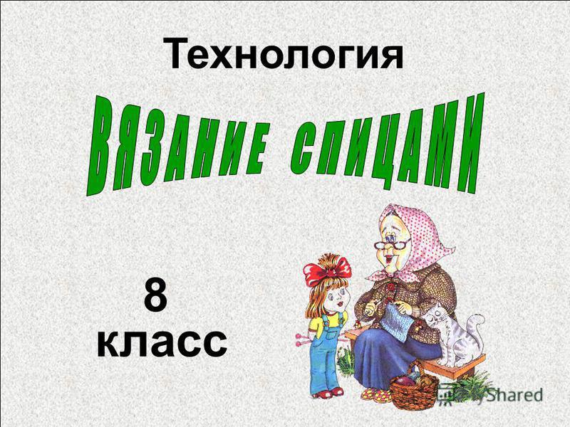г. Ростов-на-Дону Учитель технологии