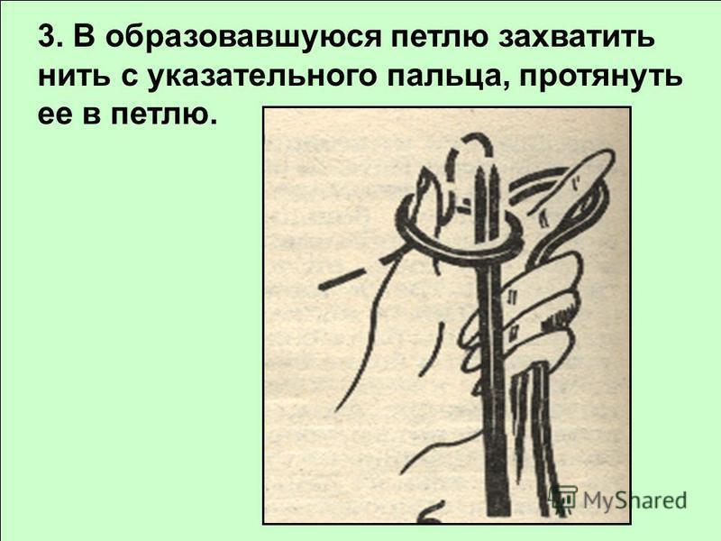 2. Оберните рабочей нитью указательный палец левой руки на себя, потом большой палец от себя, концы нитей зажмите остальными пальцами.