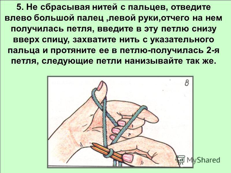 4. Сбросьте петлю с большого пальца, подведите его под нить и, раздвигая большой и указательный пальцы в противоположные стороны, туго затяните петлю на спицах - образовалась 1-я петля.