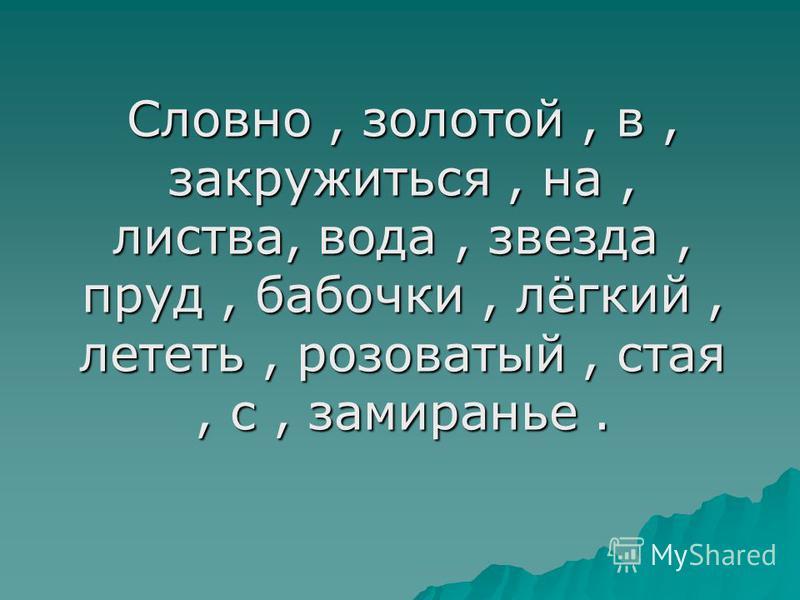 Словно, золотой, в, закрузиться, на, листва, вода, звезда, пруд, бабочки, лёгкий, лететь, розоватый, стая, с, замиранье.