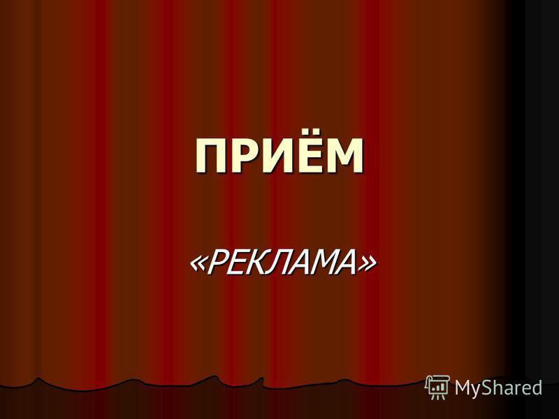 ПРИЁМ «РЕКЛАМА»