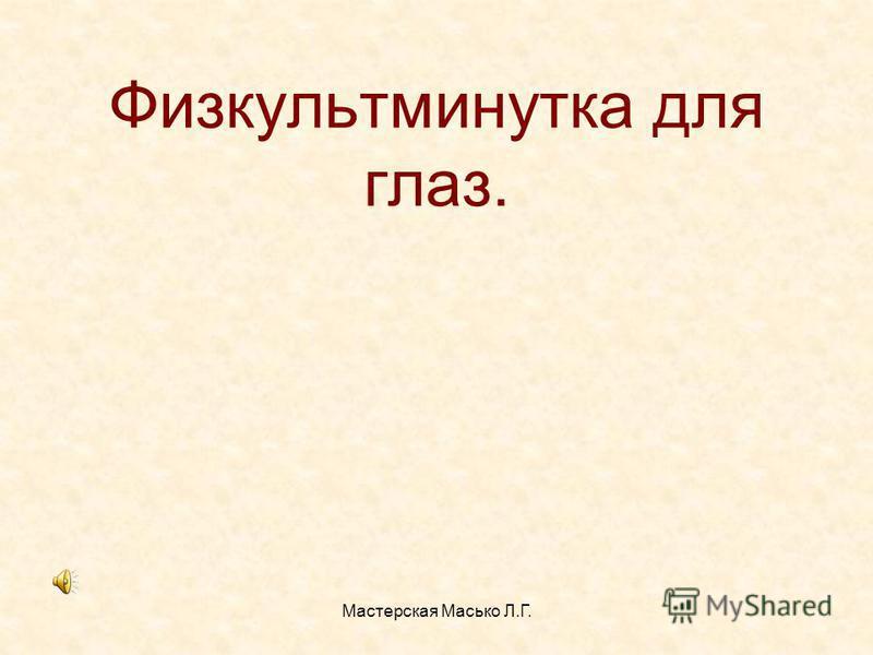 Мастерская Масько Л.Г. Физкультминутка для глаз.