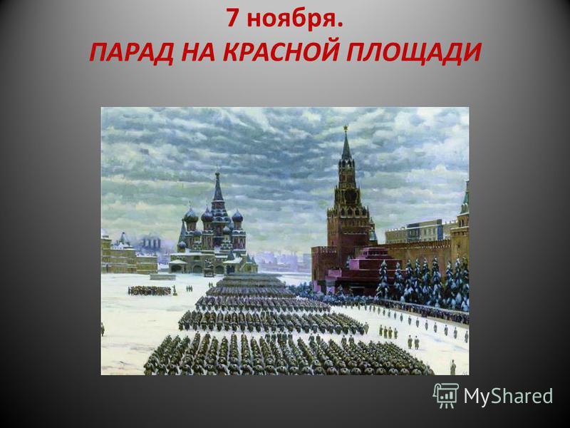 7 ноября. ПАРАД НА КРАСНОЙ ПЛОЩАДИ