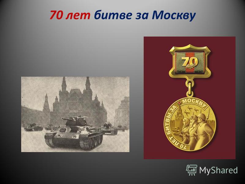 70 лет битве за Москву