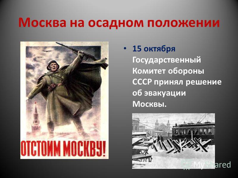 Москва на осадном положении 15 октября Государственный Комитет обороны СССР принял решение об эвакуации Москвы.