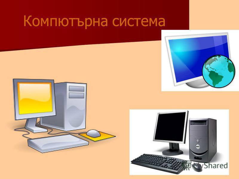 Компютърна система