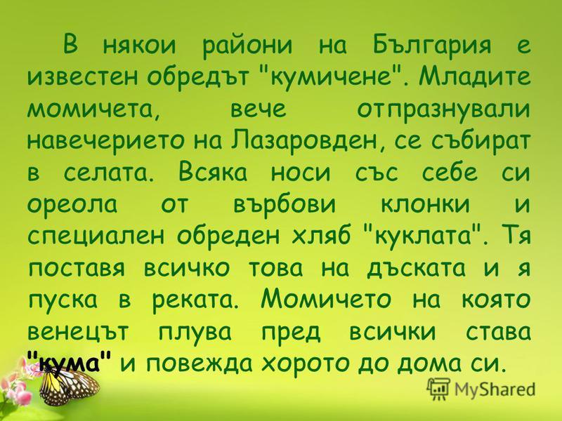 В някои райони на България е известен обредът