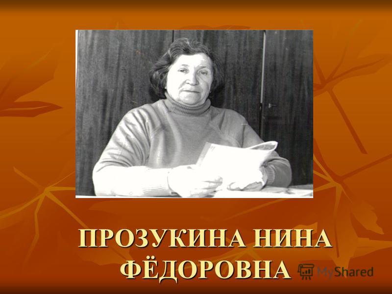 ПРОЗУКИНА НИНА ФЁДОРОВНА