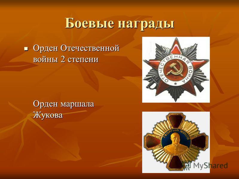 Боевые награды Орден Отечественной войны 2 степени Орден маршала Жукова Орден Отечественной войны 2 степени Орден маршала Жукова