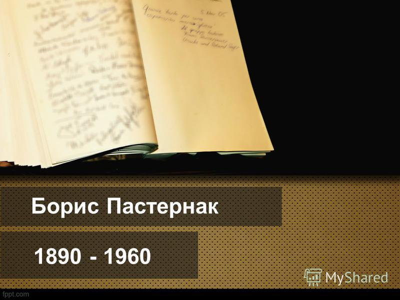 Борис Пастернак 1890 - 1960