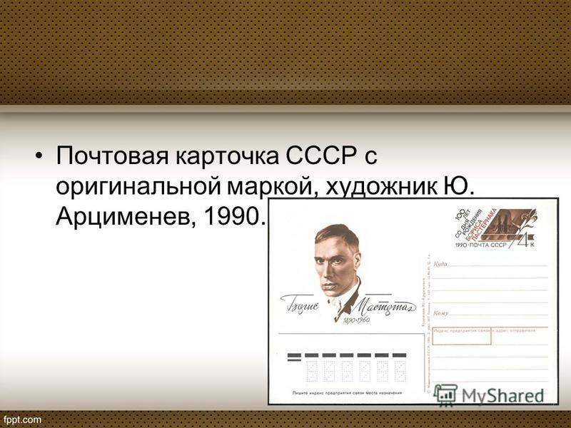Почтовая карточка СССР с оригинальной маркой, художник Ю. Арцименев, 1990.