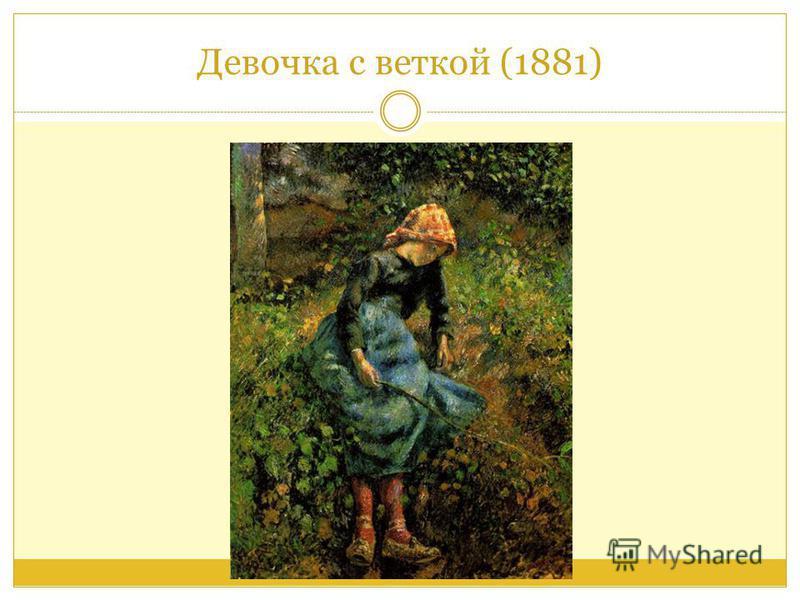 Девочка с веткой (1881)
