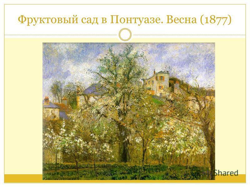 Фруктовый сад в Понтуазе. Весна (1877)