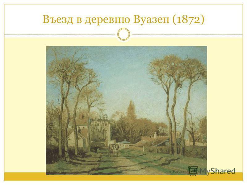 Въезд в деревню Вуазен (1872)