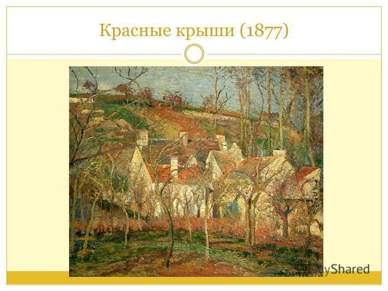 Красные крыши (1877)