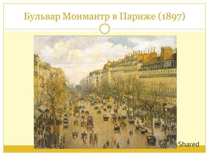 Бульвар Монмантр в Париже (1897)