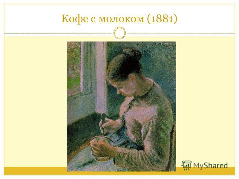 Кофе с молоком (1881)