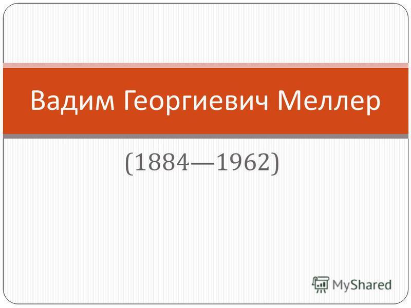(18841962) Вадим Георгиевич Меллер