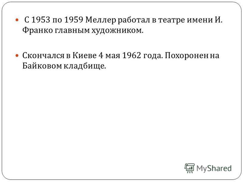 С 1953 по 1959 Меллер работал в театре имени И. Франко главным художником. Скончался в Киеве 4 мая 1962 года. Похоронен на Байковом кладбище.