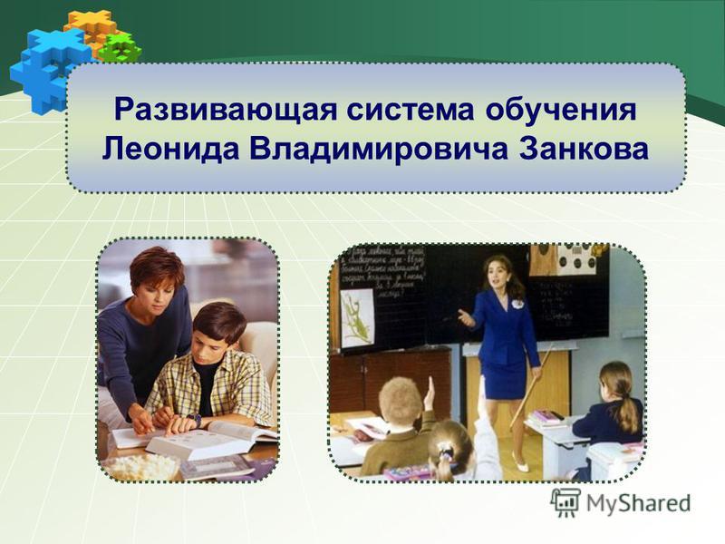 Развивающая система обучения Леонида Владимировича Занкова
