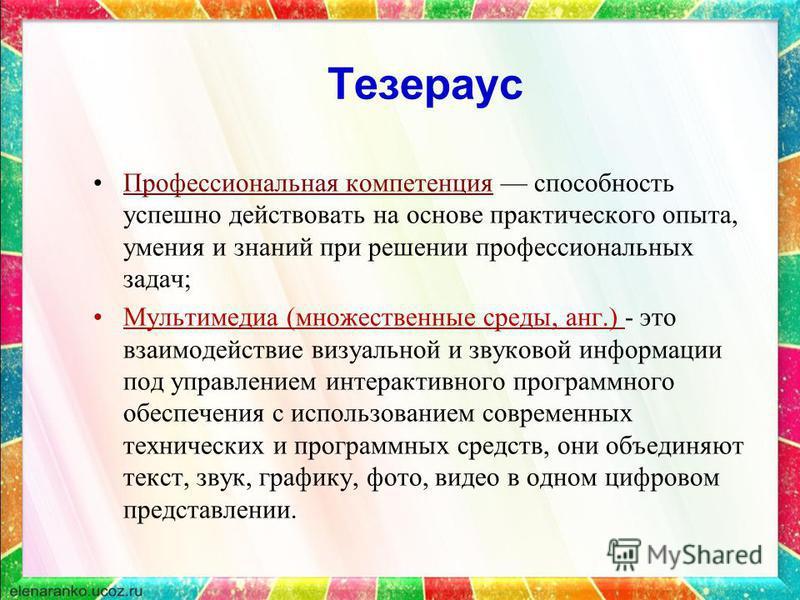 Тезераус Профессиональная компетенция способность успешно действовать на основе практического опыта, умения и знаний при решении профессиональных задач;Профессиональная компетенция Мультимедиа (множественные среды, анг.) - это взаимодействие визуальн