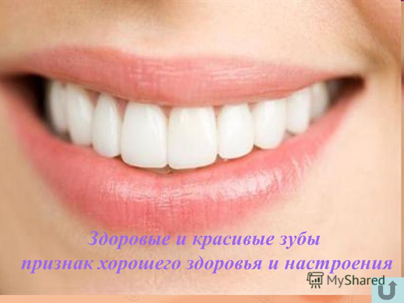 Здоровые и красивые зубы признак хорошего здоровья и настроения