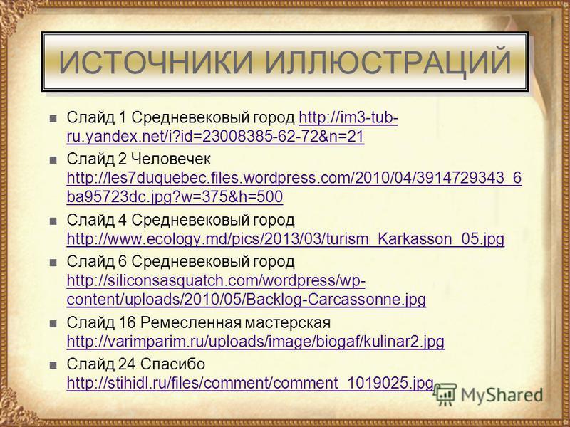 ИСТОЧНИКИ ИЛЛЮСТРАЦИЙ Слайд 1 Средневековый город http://im3-tub- ru.yandex.net/i?id=23008385-62-72&n=21http://im3-tub- ru.yandex.net/i?id=23008385-62-72&n=21 Слайд 2 Человечек http://les7duquebec.files.wordpress.com/2010/04/3914729343_6 ba95723dc.jp
