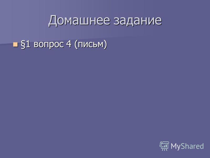 Домашнее задание §1 вопрос 4 (письмоу) §1 вопрос 4 (письмоу)