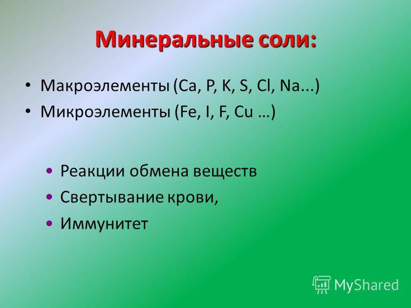 Минеральные соли: Макроэлементы (Ca, P, K, S, Cl, Na...) Микроэлементы (Fe, I, F, Cu …) Реакции обмена веществ Свертывание крови, Иммунитет