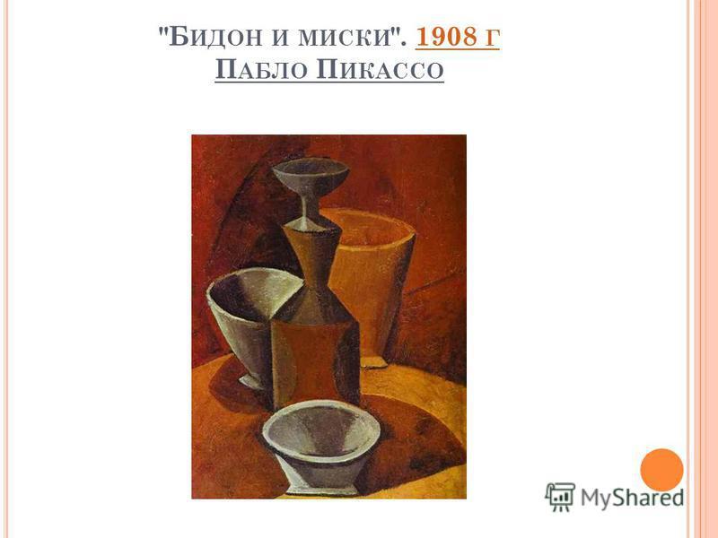 Б ИДОН И МИСКИ . 1908 Г П АБЛО ПИКАССО1908 Г