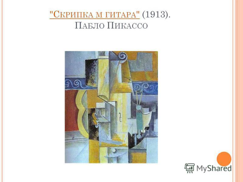 С КРИПКА М ГИТАРА С КРИПКА М ГИТАРА  (1913). П АБЛО ПИКАССО
