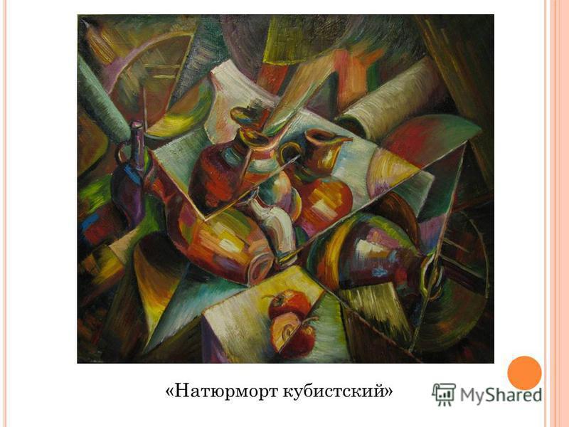 «Натюрморт кубистский»