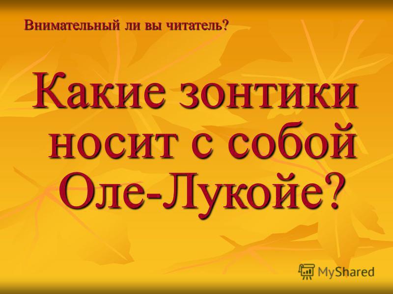 Внимательный ли вы читатель? Какие зонтики носит с собой Оле-Лукойе?