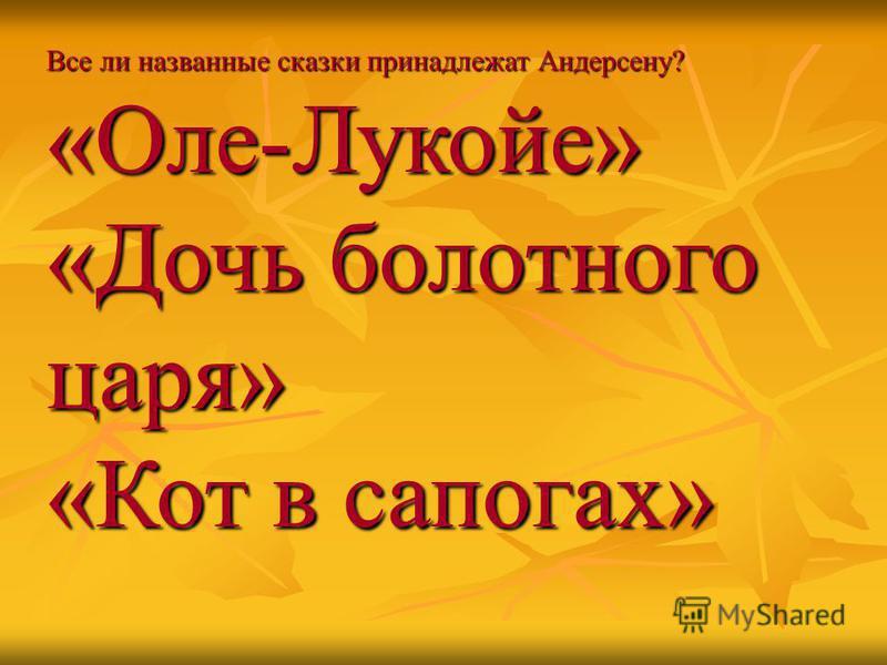 «Оле-Лукойе» «Дочь болотного царя» «Кот в сапогах»
