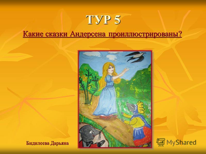 ТУР 5 Какие сказки Андерсена проиллюстрированы? Бидилеева Дарьяна